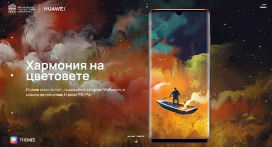Остават само 4 дни, за да създадете тапет за телефон и да спечелите супер награди от Huawei