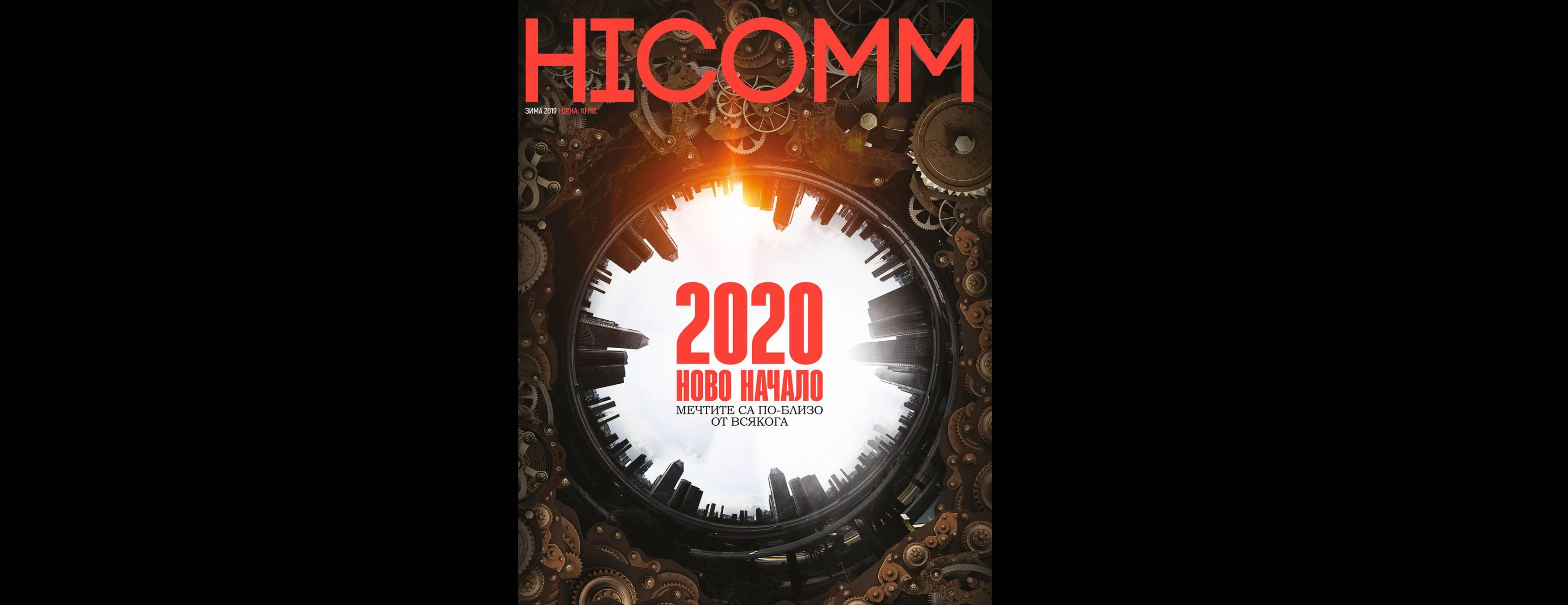 HiComm брой 214 (зима) е вече на пазара - докоснете на живо неговите 192 страници!