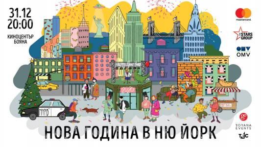 Нова година като на кино – София става Ню Йорк