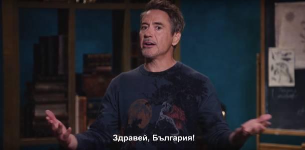 Робърт Дауни Джуниър с искрено и лично обръщение към България (ВИДЕО)