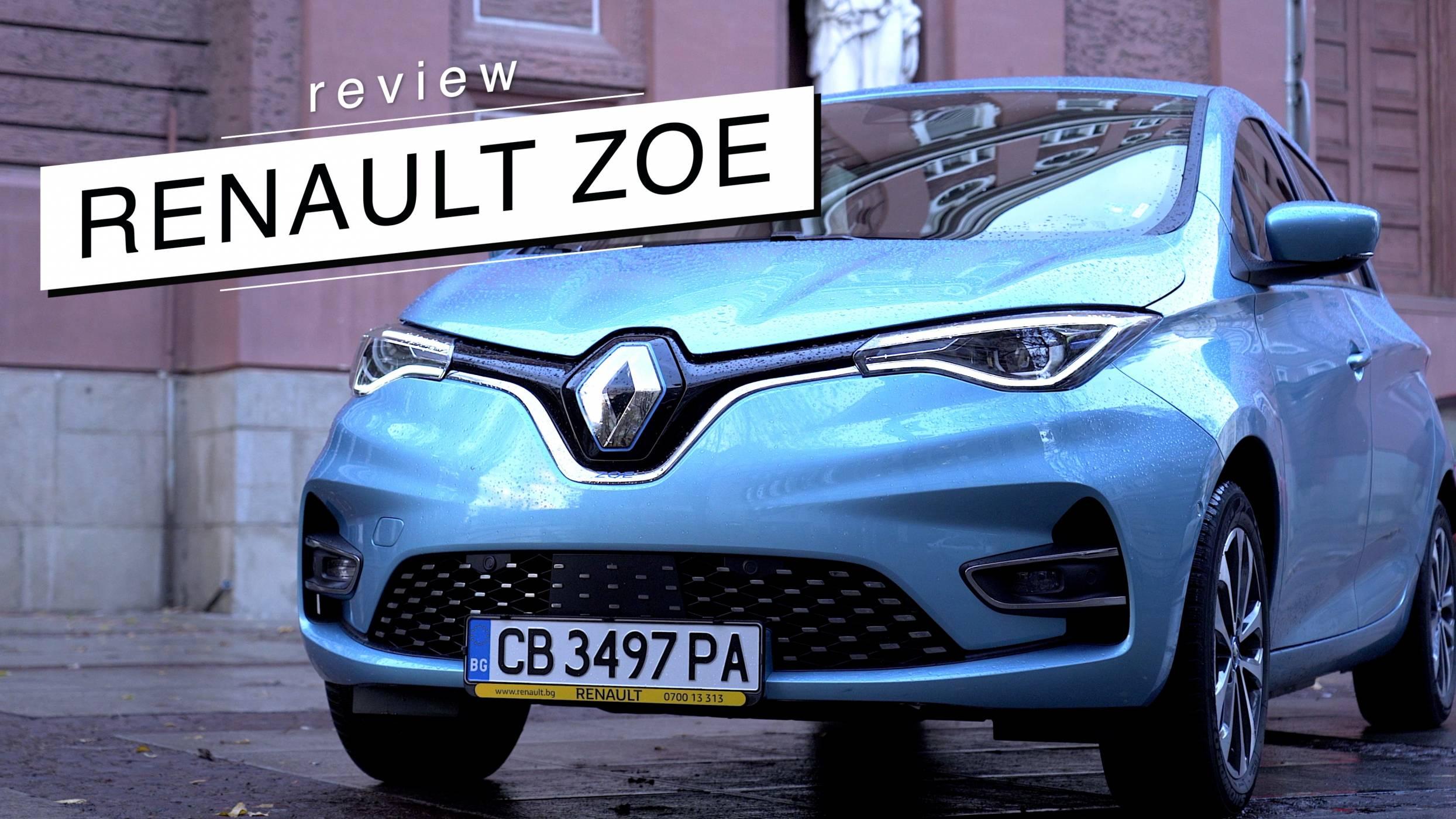 Новото Renault ZOE: лесно е да си на ток (ВИДЕО РЕВЮ)