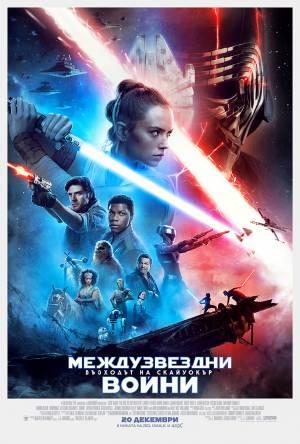 """Гледахме """"Междузвездни войни: Възходът на Скайуокър"""". Първи впечатления"""