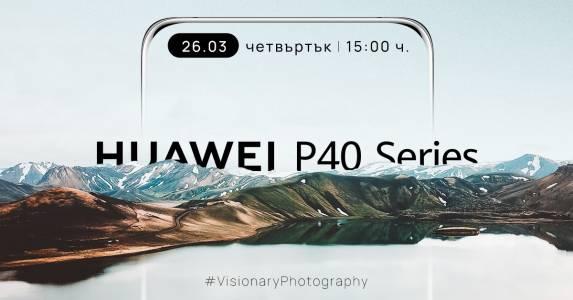 Гледай на живо следващия голям смартфон анонс на Huawei