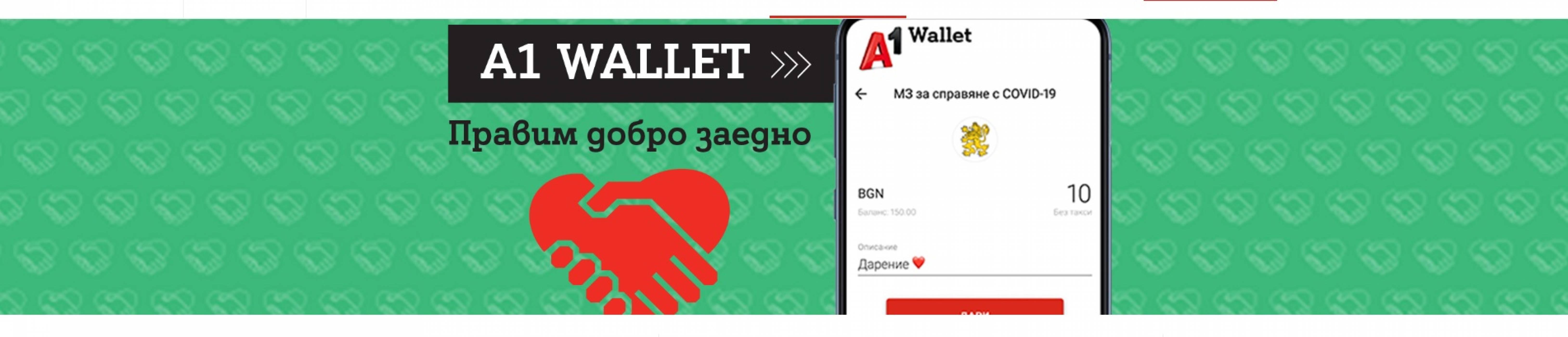 A1 Wallet - новият дигитален портфейл