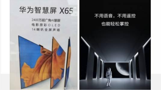 Последна информация за първия OLED телевизор на Huawei