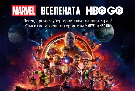 Marvel атакува българската версия на HBO Go с 19 продукции