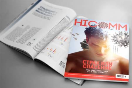 Горещо новият брой на HiComm вече е на пазара и е по-коронен от всякога