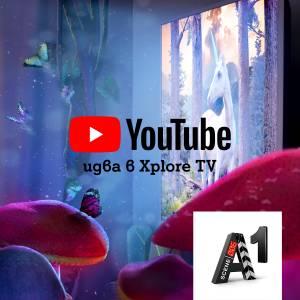 A1 Xplore TV вече дава възможност да гледаме YouTube на телевизора ни