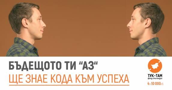 Иди, учи и се върни: Стипендии помагат на българи да заминат в чужбина