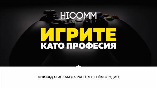 """""""Игрите като професия"""": новото предаване на HiComm е вече онлайн (ВИДЕО)"""