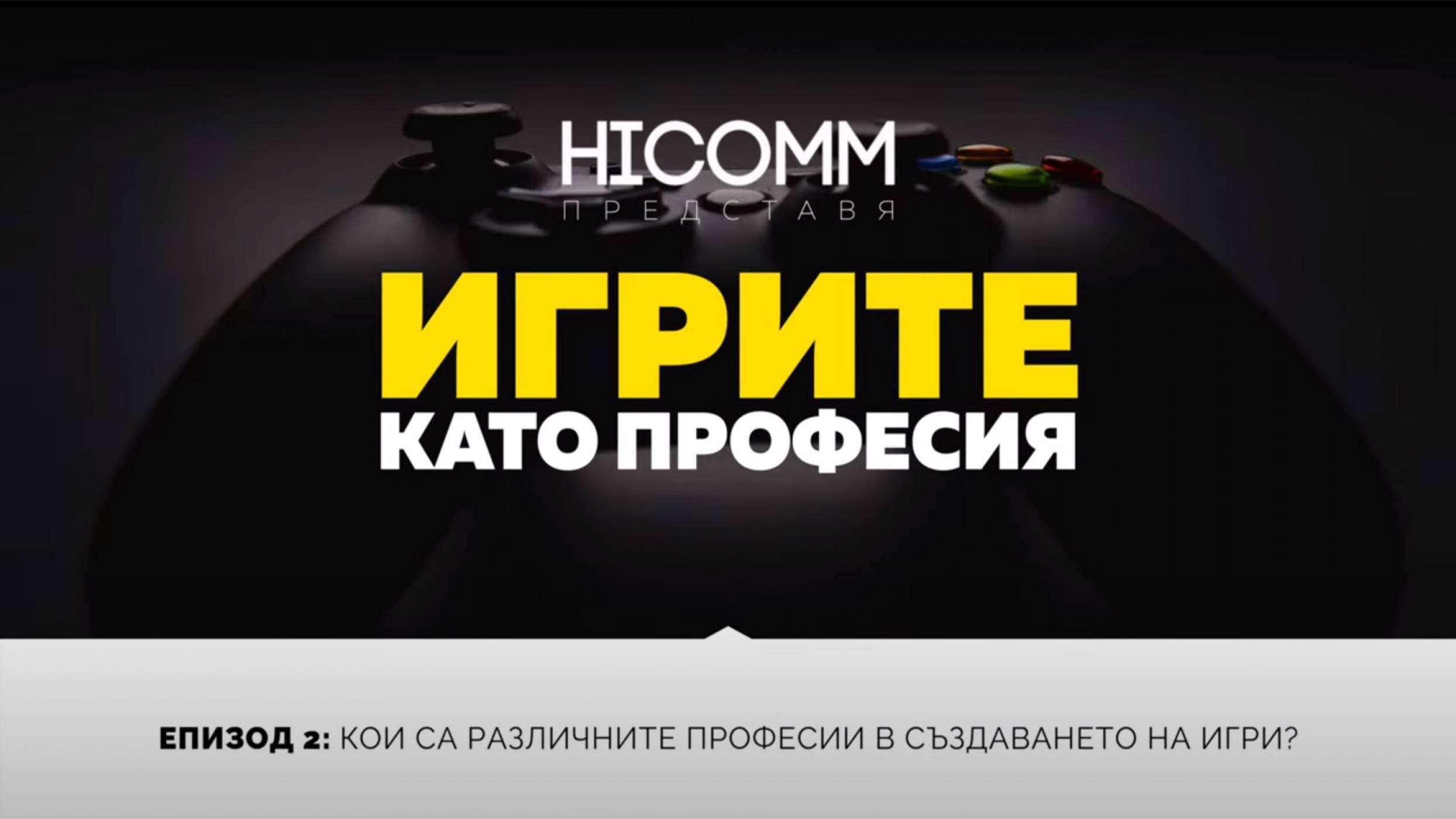 """Вторият епизод на предаването """"Игрите като професия"""" е онлайн (ВИДЕО)"""