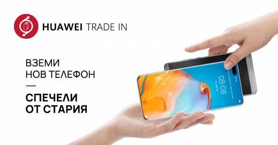 Huawei стартира Тrade In кампания за обратно изкупуване на стари телефони при покупка на нов от серията P40