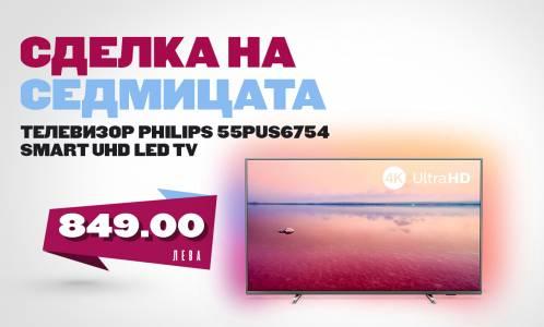 4К телевизор с чудесна цена, комфортни 55 инча и всички екстри за гледане на филми в HDR по Netflix