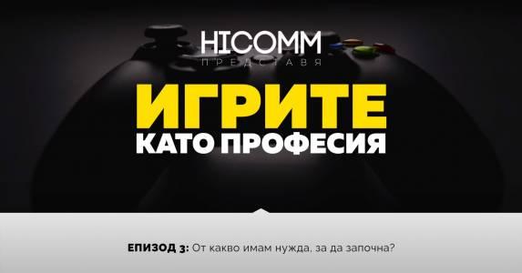 """""""Игрите като професия""""  епизод 3: Какво ви е нужно, за да започнете? (ВИДЕО)"""