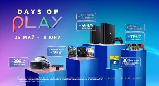Неустоими летни PlayStation изкушения