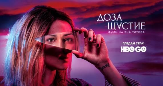 Най-гледаният филм за месец май в HBO GO е български (ВИДЕО)