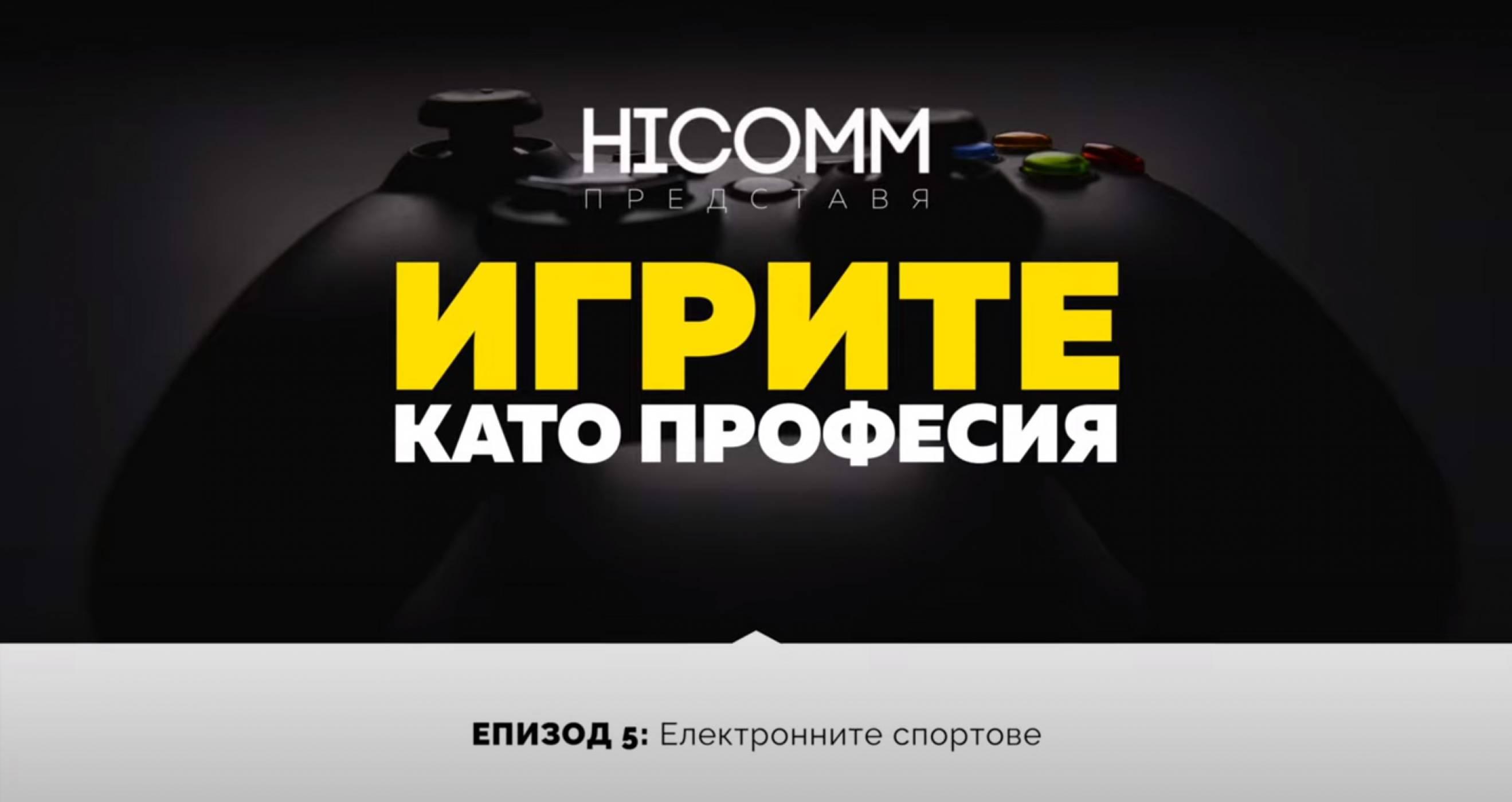 Игрите като професия, еп. 5: Как да печелим пари от електронни спортове в България?