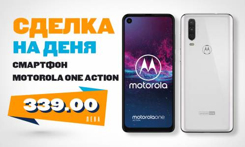 Цветен, летен - Motorola One Action e чудесен