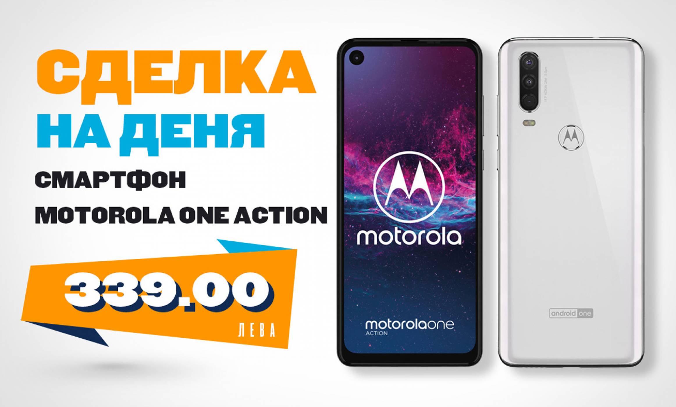 Цветен, летен - Motorola One Action e чудесен