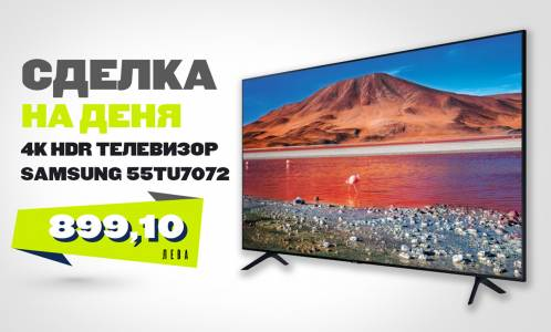 Ако ви трябва нов 4К HDR телевизор на доста ниска цена, погледнете този прекрасен Samsung