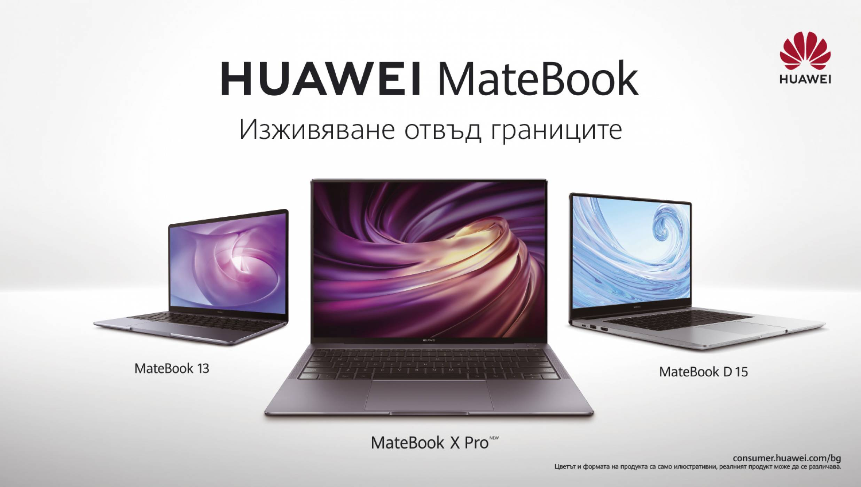 Лаптопите Huawei MateBook са тук!
