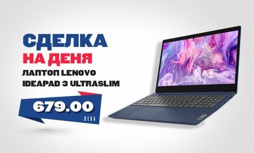 Ултрапреносим Lenovo IdeaPad - подходящ за всеки вкус