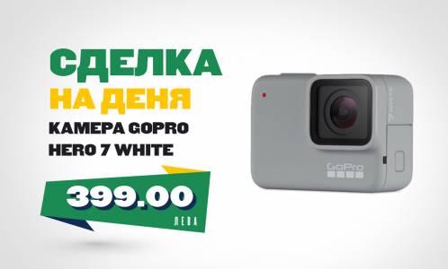 Екшън камера GOPRO HERO 7 White