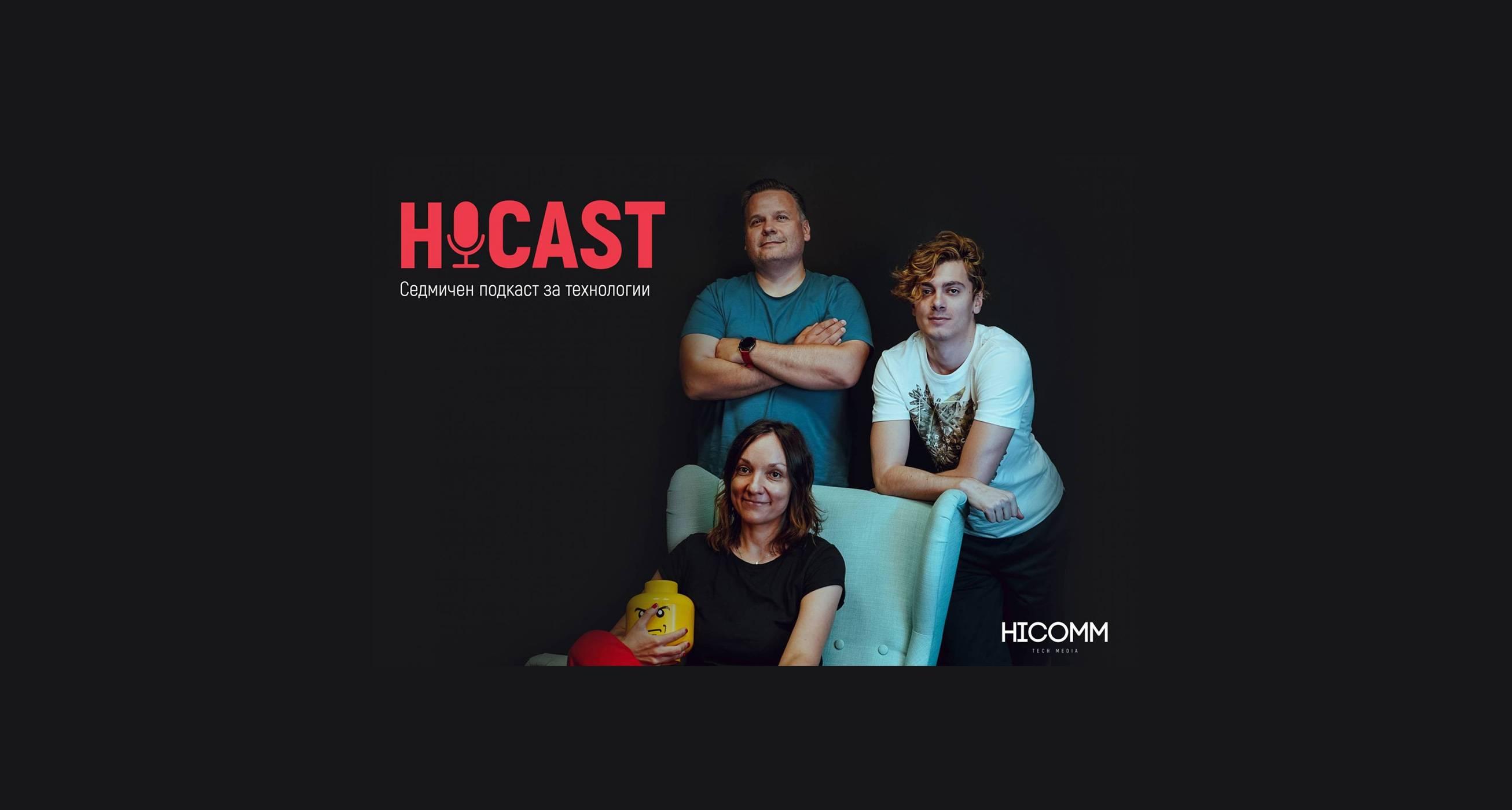HiCast – подкаст за всички фенове на технологиите
