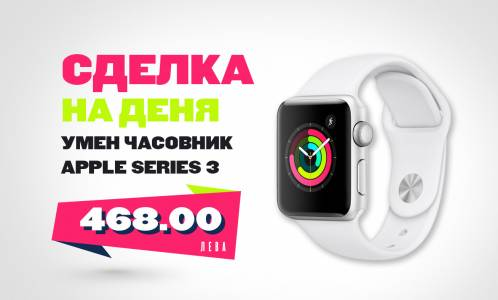 Перфектен умен часовник Apple Series 3 на добра цена