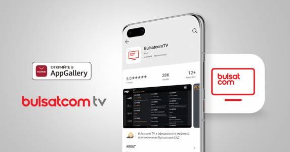 Бърза и лесна интерактивна телевизия за вашето HUAWEI устройство