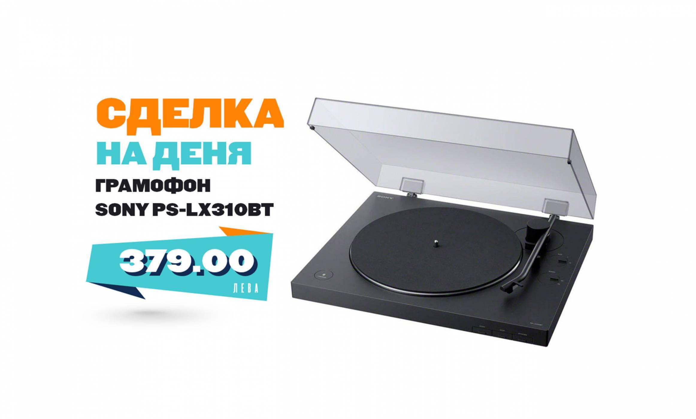 Ретро звук в модерни одежди със Sony PS-LX310BT