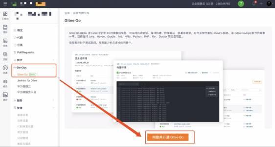 Китай прави своя алтернатива на GitHub