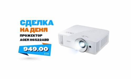 С проектора Acer X1226H киноекранът влиза в стаята