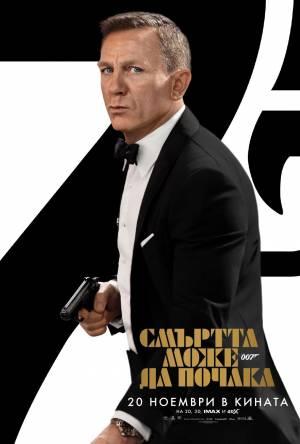 Последният филм на Даниел Крейг в ролята на Джеймс Бонд обещава да е класика (ВИДЕО)