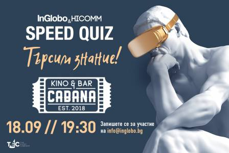 InGlobo и HiComm ви канят на най-големия куиз в България