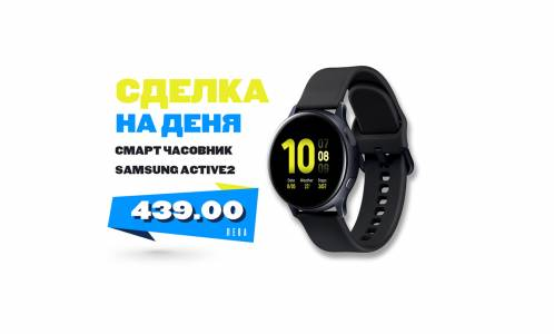Galaxy Watch Active2 – вашият умен най-добър приятел
