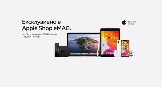 еMAG & Apple Shop заедно в нов шоурум