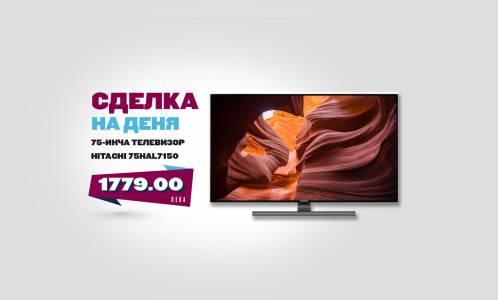 Огромният Hitachi 75HAL7150 осигурява всички предимства на Android в ТВ формат