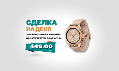 Умен часовник Samsung Galaxy Watch Rose Gold: разкош и технология на китката ви