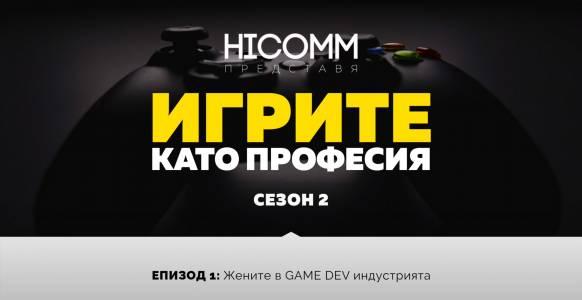 Игрите като професия, сезон 2, епизод 1: Жените в game dev индустрията
