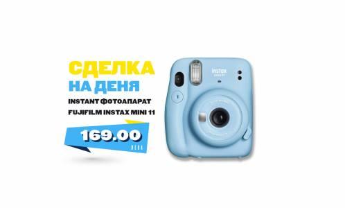 С FUJIFILM INSTAX MINI 11 получавате снимки навсякъде