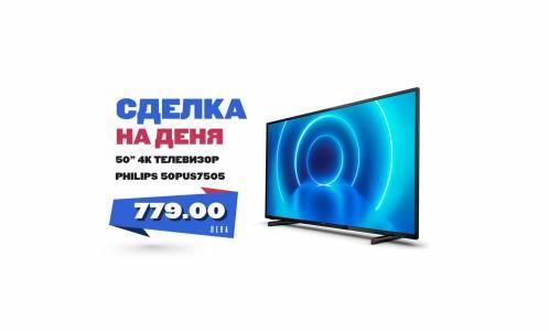 Philips 50PUS7505 е достъпен 4К телевизор, който покрива основните ви нужди