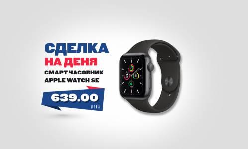 Apple Watch SE е най-достъпният начин да поставите умния часовник на Apple на китката си