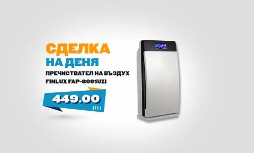 Дишайте въздуха, който заслужавате, с Finlux FAP-8091UZI