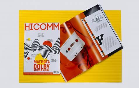Новият брой на HICOMM ще ви въведе в ерата на домашното развлечение