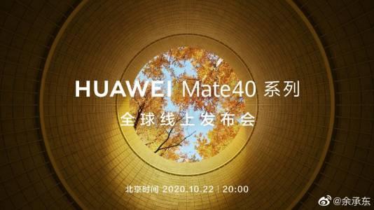 Официално: ще видим Huawei Mate 40 на 22 октомври