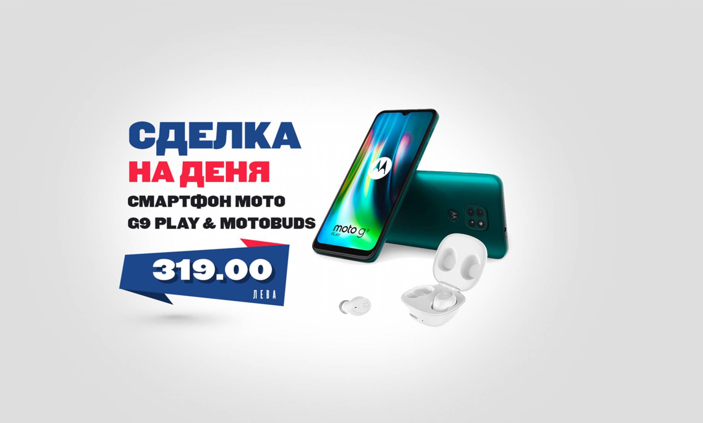 Motorola Moto G9 Play: трябва да го имаш