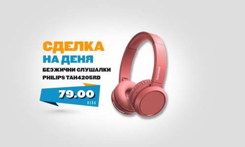 Безжични слушалки Philips TAH4205RD: наслаждавайте се на музиката си с повече бас
