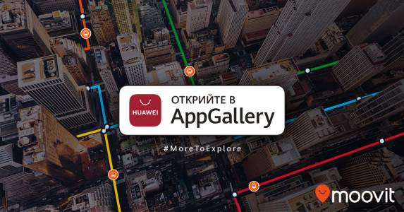 Топ приложението за разписанията на градския транспорт Moovit вече е налично в Huaweii AppGallery!