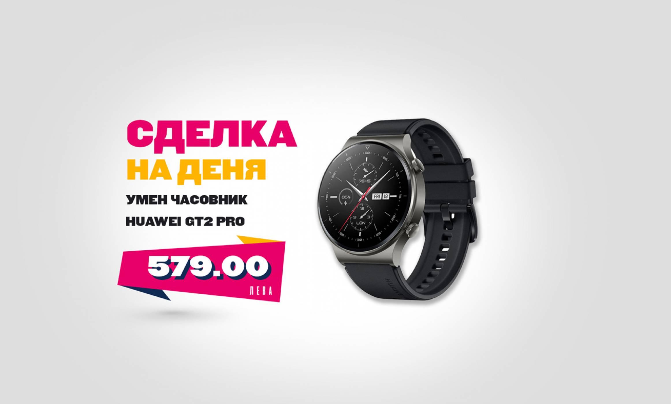 C умен часовник HUAWEI GT2 PRO: винаги в час